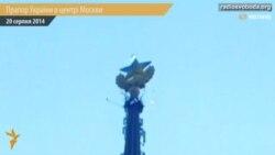Прапор України замайорів у центрі Москви (відео)