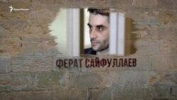 Ферат Сайфуллаєв. Історія політв'язня (відео)