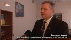 «Запоріжжя – єдиний обласний центр України, де лишився великий пам'ятник Леніну», – Владислав Мороко