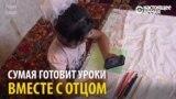 Отец-мигрант помогает дочери готовить уроки по скайпу