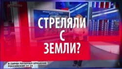 СМОТРИ В ОБА: почему сбили Су-24