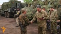 Украина әскерін марапаттау