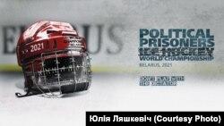 Плакат, посвященный чемпионату мира по хоккею, с призывом «Не играйте с диктатором».