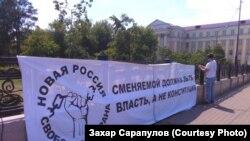 Активисты в Иркутске вывешивают плакат против поправок в Конституцию