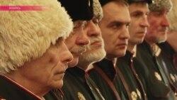 Белорусские казаки смотрят в сторону Москвы