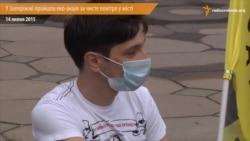 У Запоріжжі пройшла еко-акція за чисте повітря у місті