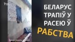 Беларус уцёк з працоўнага рабства з Расеі