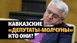 "Кавказские ""депутаты-молчуны"""