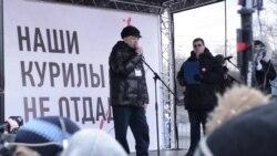 Митинг в Москве по Курилам