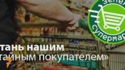 """В поисках """"зеленого"""" супермаркета"""