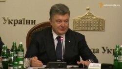 Порошенко подякував Конституційній комісії за підтримку децентралізації