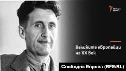 Джордж Оруел