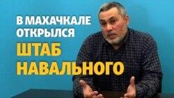 В Махачкале открыли штаб Навального