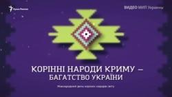 Корінні народи Криму – багатство України: інформаційна кампанія МІП України (відео)