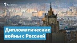 Дипломатические войны с Россией. Перспективы для Крыма | Крымский вечер