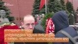 """""""დეკომუნიზაციის"""" პროტესტი მოსკოველი კომუნისტებისა და სტალინის ბიუსტის წინააღმდეგ"""