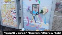 Стихийный мемориал Максима Федорова в городе Обь