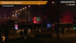 Марш до Дня незалежності у Польщі закінчився масовими заворушеннями