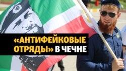 В Чечне испугались сообщений о вбросах на выборах