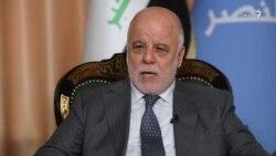 گفتوگوی رادیو فردا با حیدر العبادی، نخستوزیر پیشین عراق