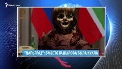 Видеоновости Кавказа 19 октября