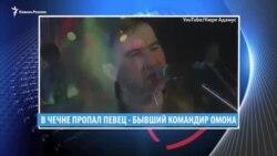 Видеоновости Кавказа 18 июня