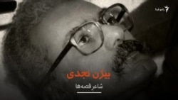 بیژن نجدی، شاعر قصهها