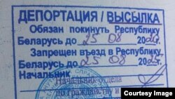 One of the expulsion stamps issued by Belarusian authorities against the journalists.