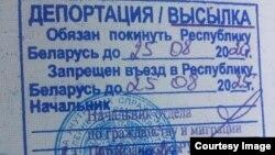 Штамп в документе о высылке из Беларуси.