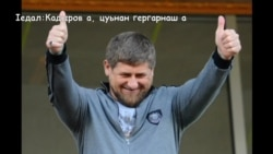 Дашо тIам: Кадыров а, цуьнан гергарнаш а