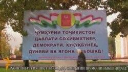 """Қонуни асосии Тоҷикистон аз нигоҳи """"ҳамсолон""""-аш"""