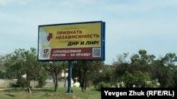 Бигборды с призывами признать независимость группировок «ДНР» и «ЛНР» появились вдоль трасс Севастополя, июль 2021 года