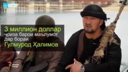 ИМА барои ёфтани Гулмурод Ҳалимов 3 миллион $ ваъда кард