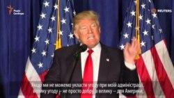 Трамп обіцяє у разі обрання президентом США покращити відносини з Росією