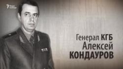 Генерал КГБ Алексей Кондауров