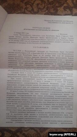 Визначення суду у Феодосії
