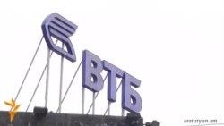 ՎՏԲ-Հայաստան բանկը հայտնվել է ամերիկյան պատժամիջոցների ներքո