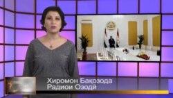 Хабарҳои Тоҷикистон аз 20-уми ноябри соли 2013-ум