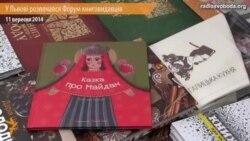 У Львові розпочався Форум книговидавців