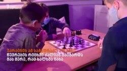 """""""დედოფლის გამბიტმა"""" უკრაინაში ჭადრაკის მიმართ ინტერესი გამოაცოცხლა"""