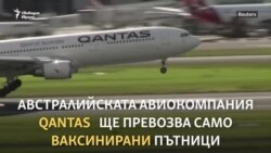 Нямаш ваксина - не се качваш в самолета