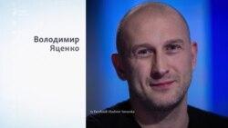 Хто такий Володимир Яценко?