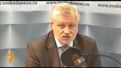 Сергей Миронов: власть готовится к осенним протестам