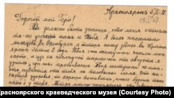 Фрагмент личной переписки с Геро фон Мергартом