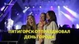 Пятигорск отпраздновал День города