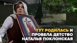 На Луганщине экс-соседка Поклонской бабушка Надя обратилась к ней за помощью (видео)