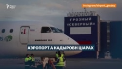 """Северный"" яц, Кадыровн цIарах ю"