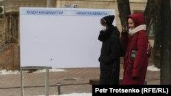 Партиялардың плакаттарына арналған орын және тұрғындар. Алматы, 13 желтоқсан 2020 жыл.