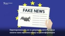 Балканот без имунитет за руски дезинформации