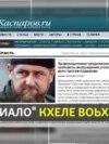 Кадыров кхеле озо гIерта бакъоларъярхой